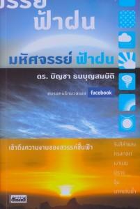 ปก-มหัศจรรย์ฟ้าฝน-432x642