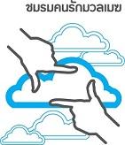 ชมรมคนรักมวลเมฆ