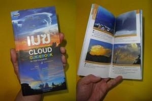 คู่มือเมฆ-720x481