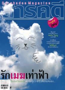 นิตยสาร-สารคดี-313-รักเมฆเท่าฟ้า