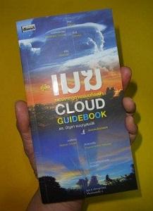 หนังสือ : คู่มือเมฆ Cloud Guidebook