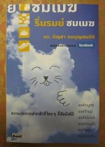 หนังสือ : รื่นรมย์ ชมเมฆ