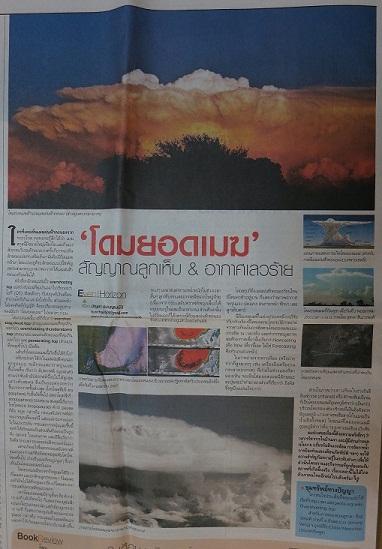 Newspaper-Overshooting_Top-382x549