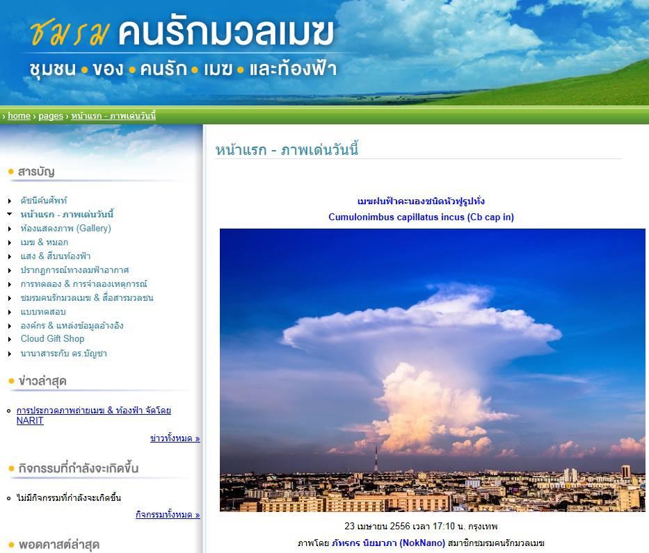 Old_Web-CLC-หน้าเมฆฝนฟ้าคะนองหัวฟูรูปทั่ง