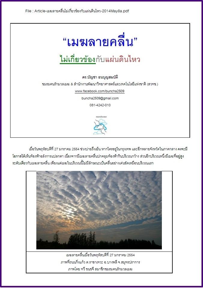 FB-1st_Page-Article-เมฆลายคลื่นไม่เกี่ยวข้องกับแผ่นดินไหว