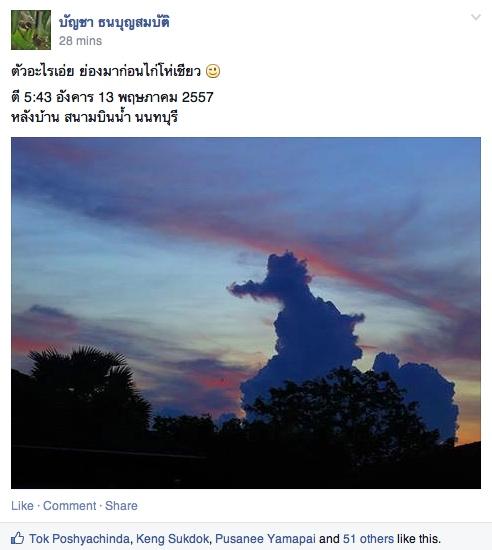 FB-Post-Funny_Cloud-2014-05-13