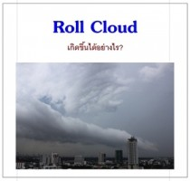 Article : Roll Cloud
