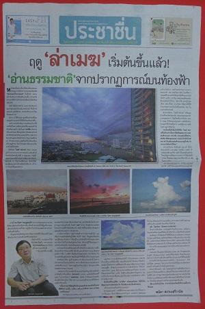 2014-07-01-มติชน-ประชาชื่น-ฤดูล่าเมฆ-300x451