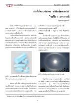 Article : TJP การใช้แบบจำลองอาทิตย์ทรงกลดไขปริศนาธรรมชาติ