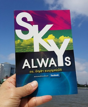 Sky Always